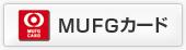 MUFGカード
