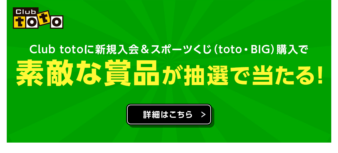 スポーツくじ「toto」|楽しく予...