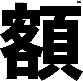 メガビッグ